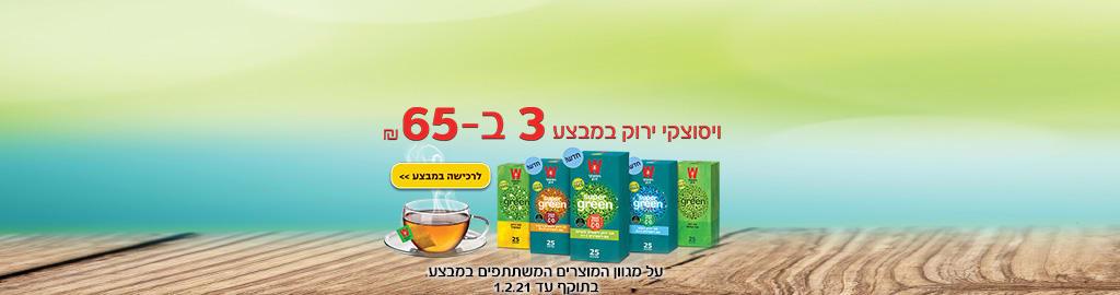 ויסוצקי ירוק במבצע 3 ב- 65 ₪ על מגוון המוצרים המשתתפים המבצע בתוקף עד 1.2.21