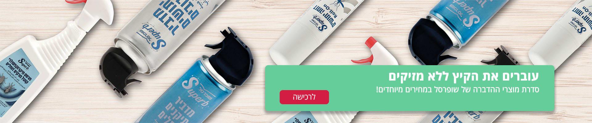 סדרת מוצרי ההדברה של שפרסל במחירים מיוחדים. לרכישה>>
