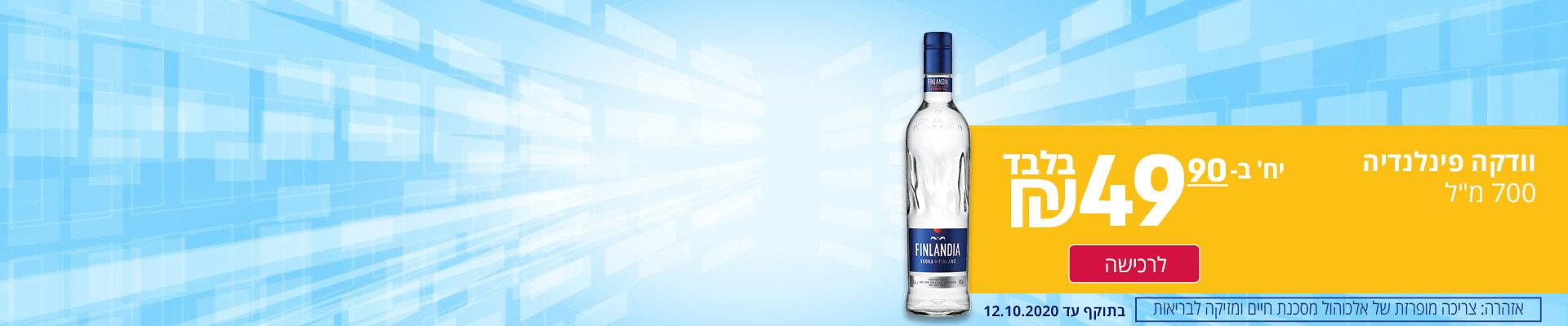 """וודקה פינלנדיה 700 מ""""ל ב- 49.90 ₪. בתוקף עד 12.10.2020. אזהרה: צריכה מופרזת של אלכוהול מסכנת חיים ומזיקה לבריאות"""