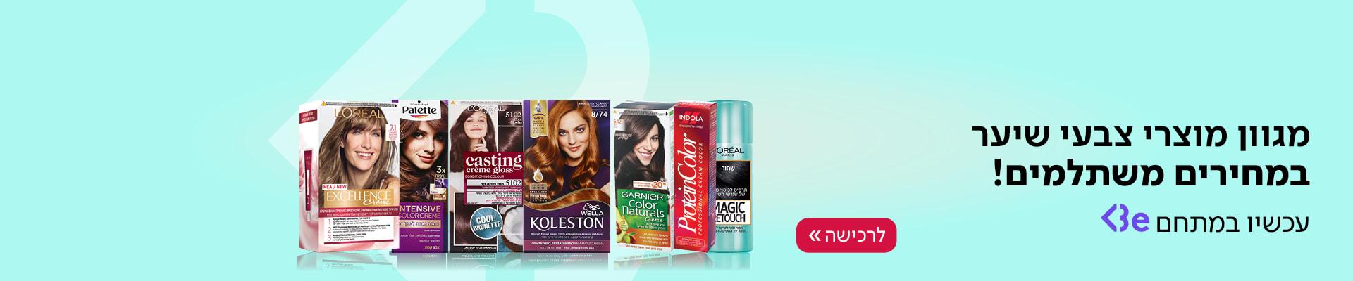 מגוון מוצרי צבעי שיער במחירים מיוחדים עכשיו במתחם Be! בתוקף עד 1.2.21 באונליין בלבד. בכפוף למגוון הקיים בסניפי האונליין