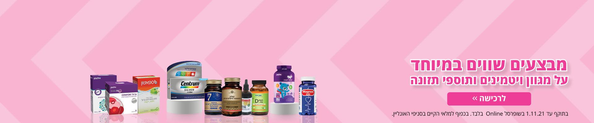 מבצעים שווים במיוחד על מגוון ויטמינים ותוספי תזונה.  לרכישה>>