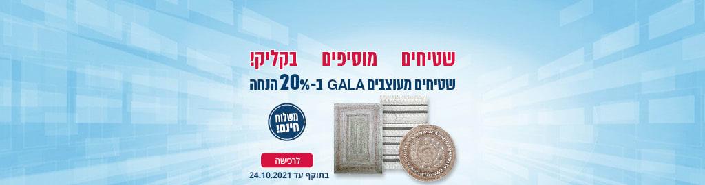 שטיחים מוסיפים בקליק! שטיחים מעוצבים GALA ב-20% הנחה. משלוח חינם. בתוקף עד 24.10.2021