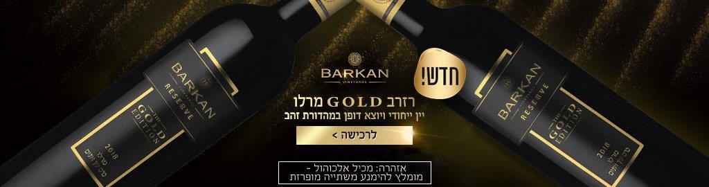 חדש BARKAN רזרב GOLD מרלו יין ייחודי ויוצא דופן במהדורת זהב לרכישה אזהרה: מכיל אלכוהול – מומלץ להימנע משתייה מופרזת