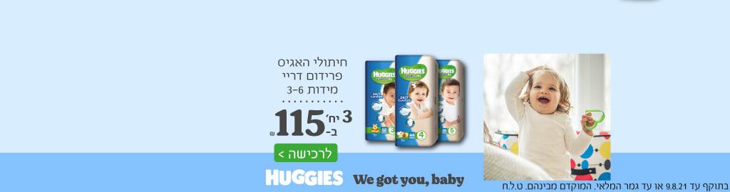 חיתולי האגיס פרידום דריי מידות 3-6 3 יח' ב- 115 ₪ לרכישה HUGGIES WE GET YOU BABY    בתוקף עד 9.8.21 או עד גמר המלאי. המוקדם מבניהם . ט.ל.ח