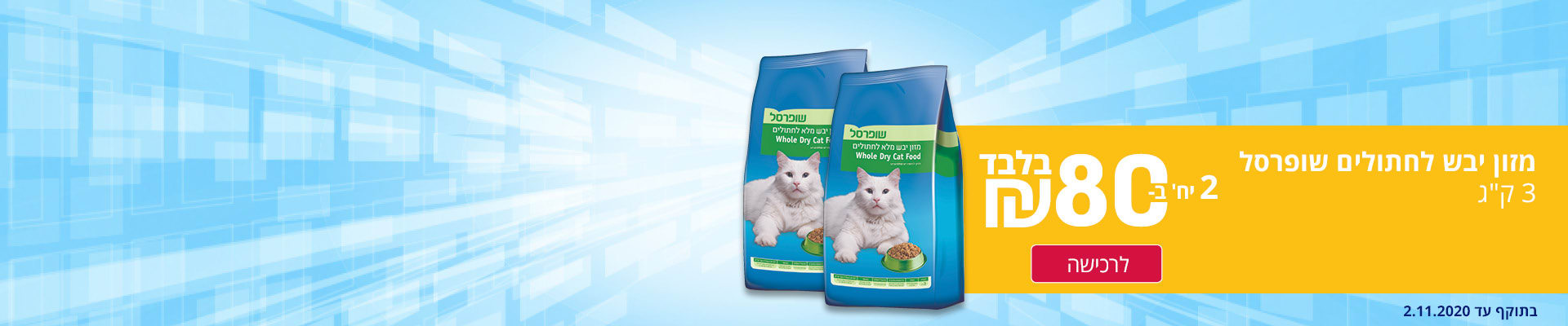 """מזון יבש לחתולים שופרסל 3 ק""""ג 2 יחידות ב 80 ₪. בתוקף עד 2.11.2020"""