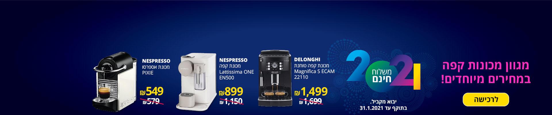 מגוון מכונות קפה במחירים מיוחדים! DELONGHI מכונת קפה טוחנת Magnifuca s ECAM 1499 ₪ ,NESPRESSO מכונת קפה Lattissima ONE EN500 899 ₪ , NESPRESSO מכונת אספרסו PIXIE 549 ₪ משלוח חינם לרכישה, בתוקף עד 31.1.2021