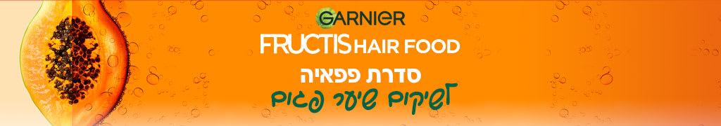 גרנייה הייר פוד תפריט פפאיה לשיקום שיער פגום