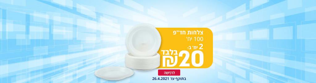 """צלחות חד""""פ 100 יח' 2 יח' ב- 20 ₪ בלבד לרכישה בתוקף עד 26.4.2021"""