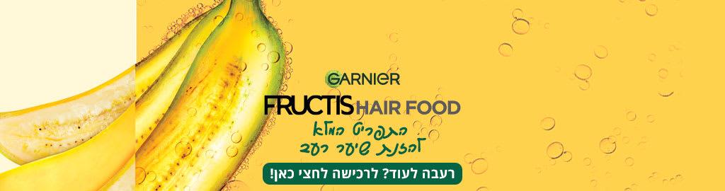 GARNIER FRUCTIS HAIR FOOD MENU הדרך החדשה להזנת שיער רעב שמפו+מרכך + מסיכה בעלת 3 שימושים רעבה לעוד? לרכישה לחצי כאן !