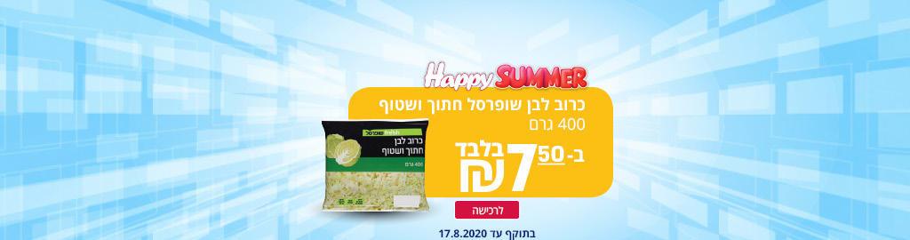 HAPPY SUMMER: כרוב לבן שופרסל חתוך ושטוף לאכילה 400 גרם ב- 7.50 ₪. בתוקף עד 17.8.2020