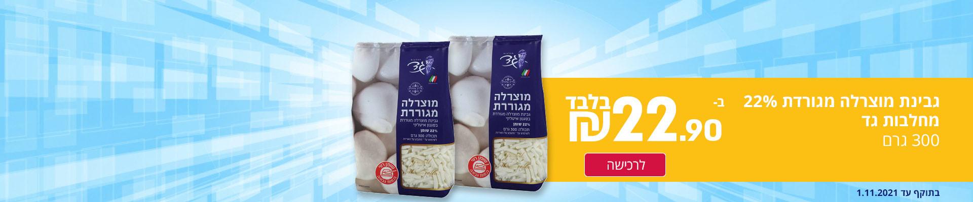 גבינת מוצרלה מגורדת 22% מחלבות גד 300 גרם ב-22.90 ₪. בתוקף עד 1.11.2021