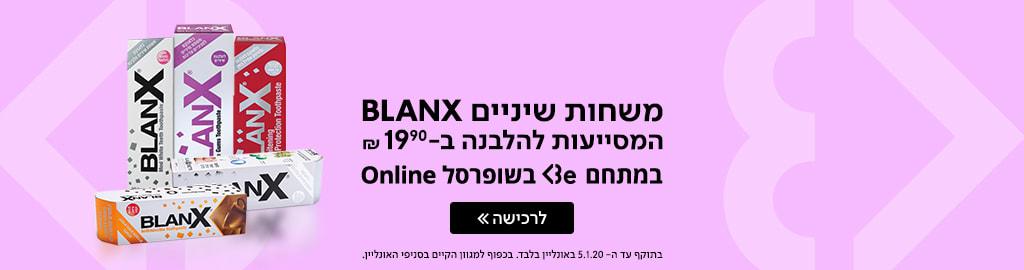 משחת שיניים BLANX המסייעות להלבנה ב 19.90 במתחם Be בשופרסל ONLINE, לרכישה >>