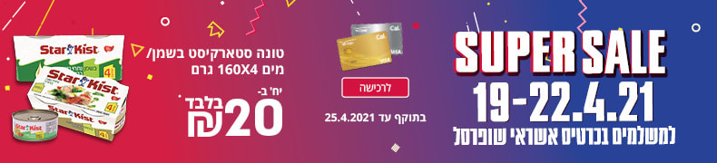 SUPER SALE 19-22.4.21 למשלמים בכרטיס אשראי שופרסל טונה סטארקיסט בשמן/מים 4X160 גרם יח' ב- 20 ₪ בלבד לרכישה בתוקף עד 25.4.2021