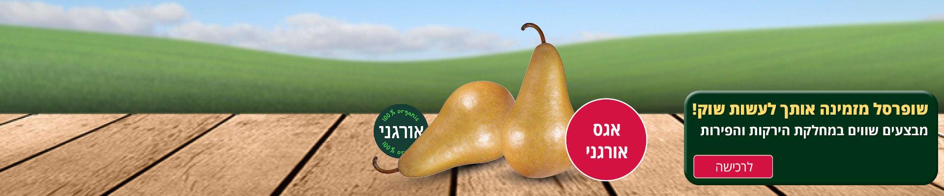 שופרסל מזמינה אותך לעשות שוק! מבצעים שווים במחלקת הירקות והפירות אגס אורגני