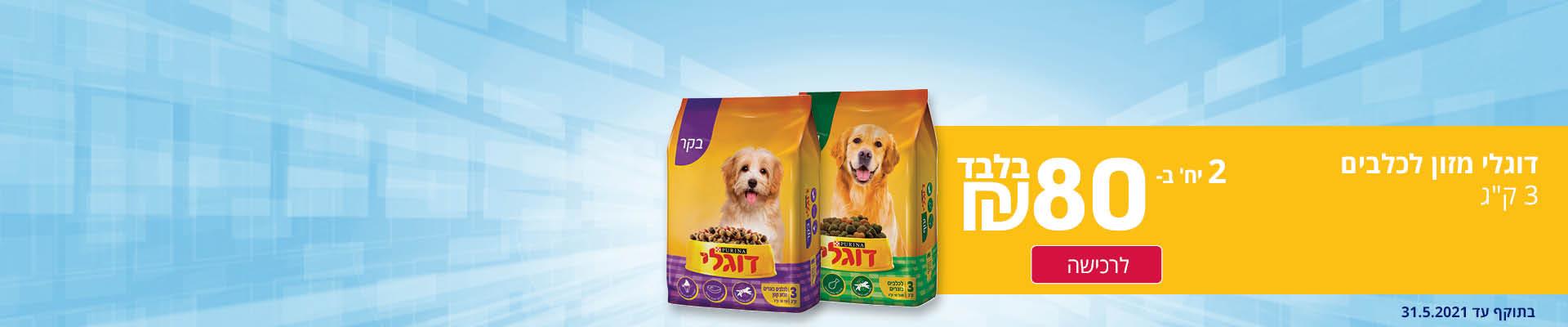 """דוגלי מזון לכלבים 3 ק""""ג 2 יח' ב- 80 ₪ בלבד לרכישה בתוקף עד 31.5.2021"""