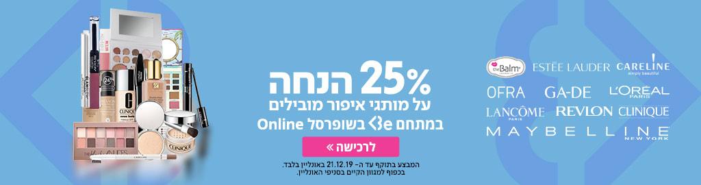 25% הנחה על מוצגי איפור מובילים במתחם BE בשופרסל ONLINE