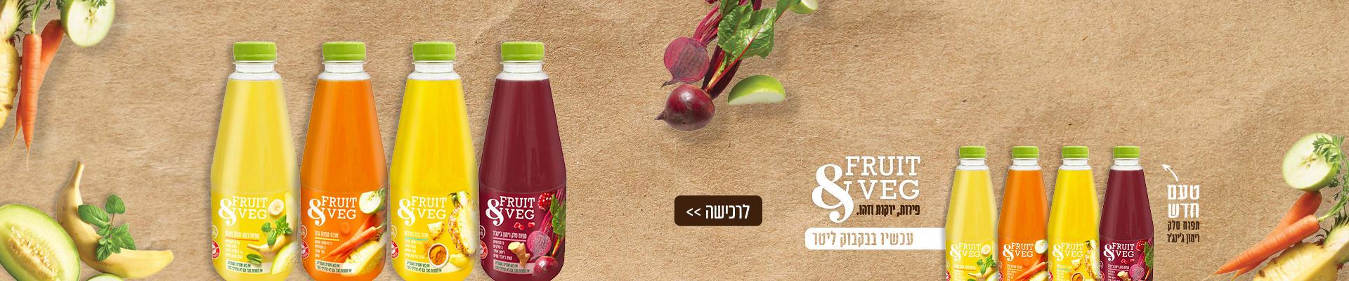FRUIT AND VEG עכשיו בבקבוק ליטר לרכישה