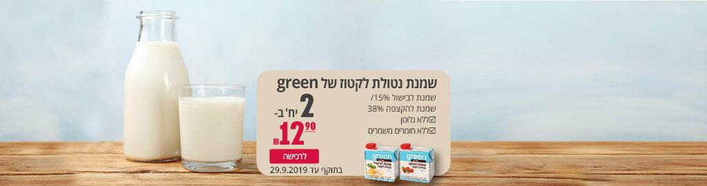 שמנת נטולת לקטוז של GREEN. שמנת לבישול 15% / שמנת להקצפה 38% 2 יחידות ב- 12.90 ₪ . ללא גלוטן, ללא חומרים משמרים. בתוקף עד 29.9.2019.