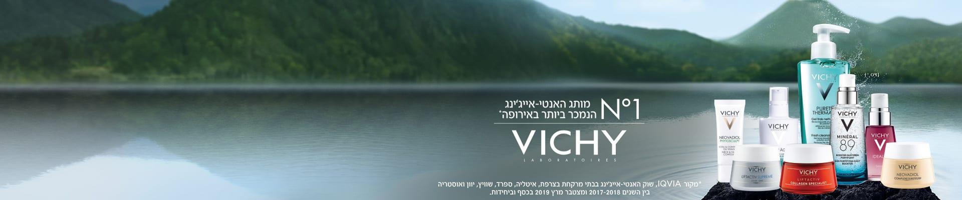 vichy_shufersal_1920_400.jpg