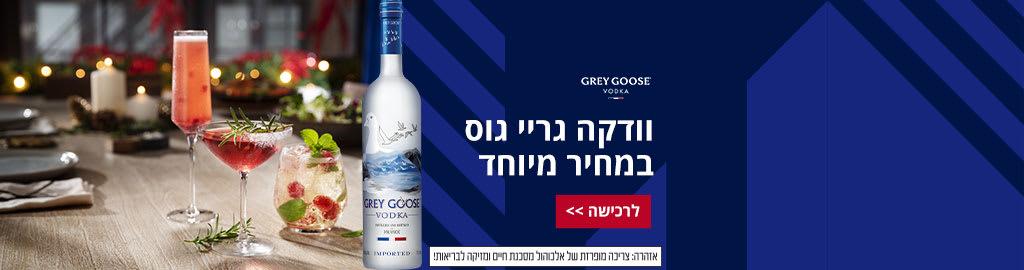 וודקה גריי גוס במחיר מיוחד. אזהרה: צריכה מופרזת של אלכוהול מסכנת חיים ומזיקה לבריאות!