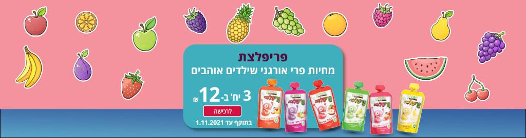 פריפלצת מחיות פרי אורגני שילדים אוהבים 3 ב- 12 ₪. בתוקף עד 1.11.2021