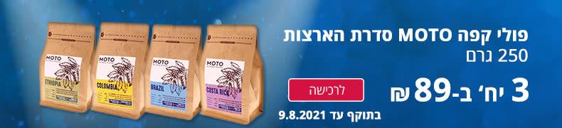 פולי קפה מוטו הסדרה האזורית 250 גרם 3 יח' ב-89 ₪ בתוקף עד ה-9.8.21 לרכישה