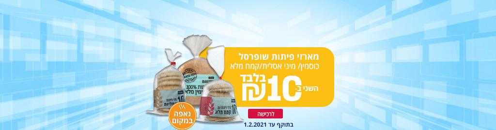 מארזי פיתות שופרסל כוסמין/מיני אסלית/קמח מלא השני ב- 10 ₪ בלבד לרכישה בתוקף עד 1.2.2021