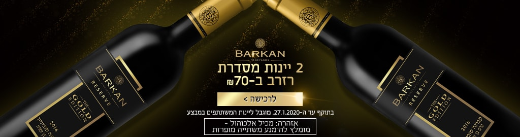 2 יינות ברקן מסדרת רזרב ב- 70 ₪. בתוקף עד ה- 27.1.2020. מוגבלת ליינות המשתתפים במבצע. אזהרה: מכיל אלכוהול – מומלץ להימנע משתייה מופרזת