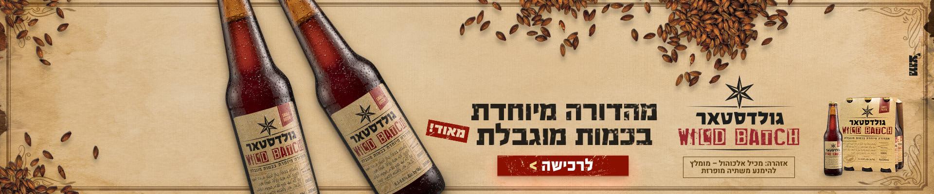 גולדסטאר WILD BSTCH מהדורה מיוחדת בכמות מוגבלת מאוד! לרכישה אזהרה: מכיל אלכוהול – מומלץ להימנע משתייה מופרזת