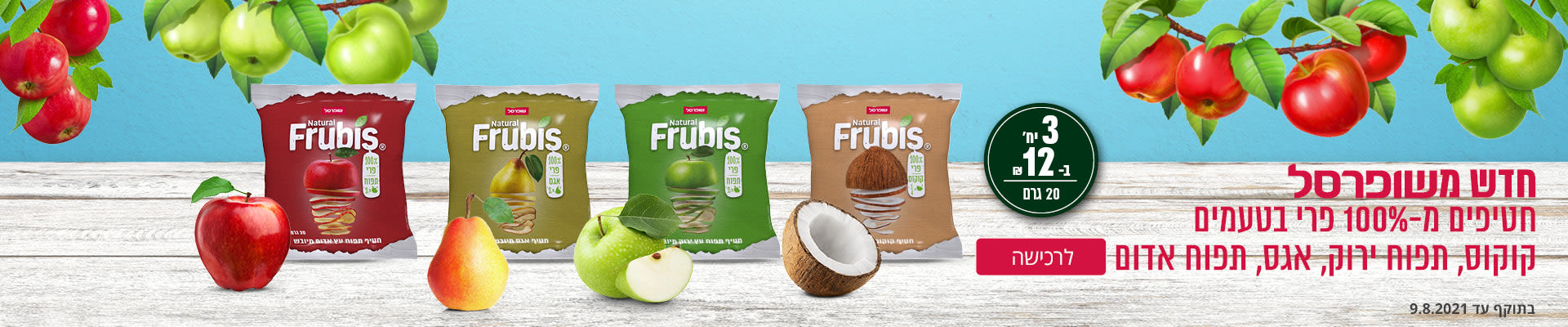חדש משופרסל חטיפים מ- 100% פרי בטעמים קוקוס, תפוח ירוק, אגס, תפוח אדום 3 יח' ב-12 ₪ 20 גרם לרכישה בתוקף עד 9.8.2021