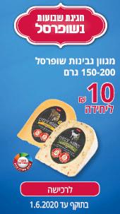 מגוון גבינות שופרסל 150-200 גרם ב-10 ₪ ליחידה. בתוקף עד 1.6.2020