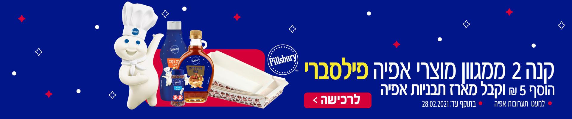 קנה 2 ממגוון מוצרי אפיה פילסברי הוסף 5 ₪ וקבל מארז תבניות אפיה למעט תערובות אפיה בתוקף עד 28.2.2021 לרכישה