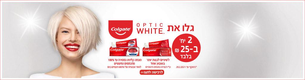 """גלו את COLGATE OPTIC WHITE 2 יח' ב- 25 ₪ בלבד לשיניים לבנות יותר בשבוע אחד ע""""י הסרת כתמים חיצוניים הוכחה קלינית כמסירה עד 100% מהכתמים החיצוניים לאחר שבועיים של שימוש פעמיים ביום בתוקף עד 28.2.2021 לרכישה לחצו"""