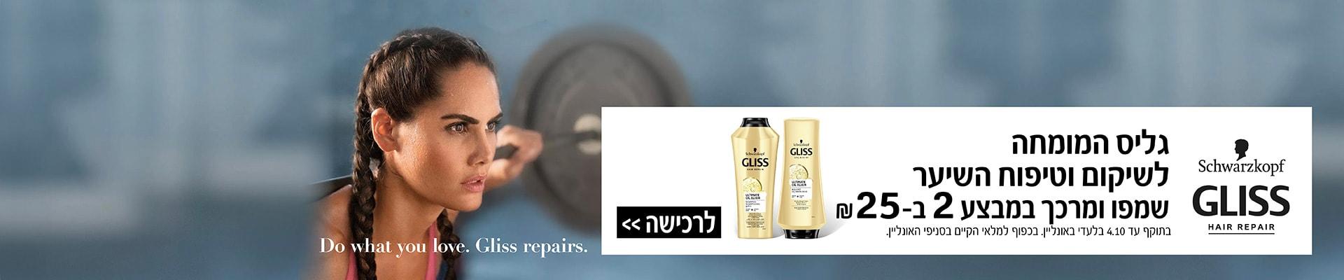 גליס המומחה לשיקום וטיפו השיער שמפו ומרכך במבצע 2 ב- 25 ₪. בתוקף עד 4.10. בלעדי באונליין. בכפוף למלאי הקיים בסניפי האונליין