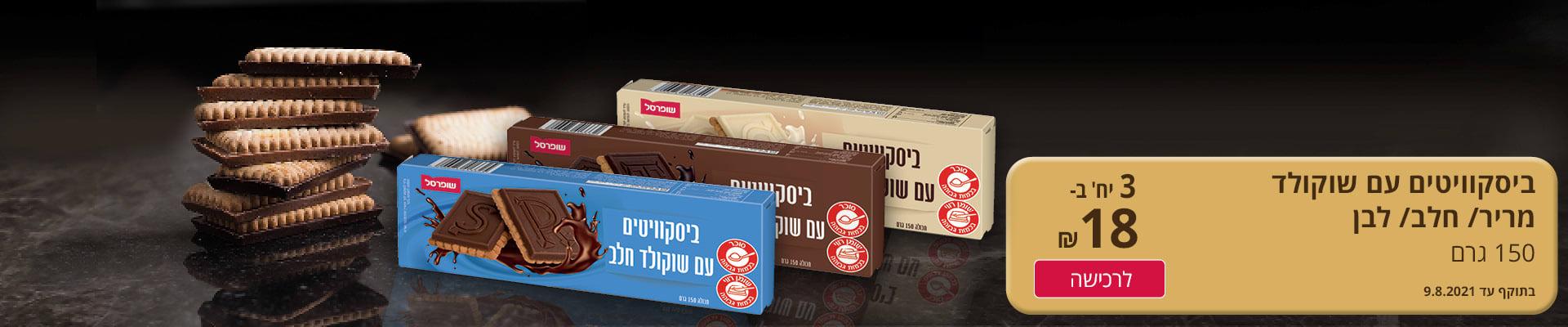ביסקוויטים עם שוקולד מריר/חלב/לבן 150 גרם 3 יח' ב- 18 ₪ לרכישה בתוקף עד 9.8.2021