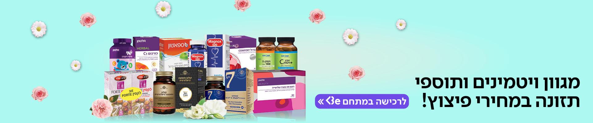 מגוון ויטמינים ותוספי תזונה במחירי פיצוץ עכשיו במתחם Be בשופרסל Online!