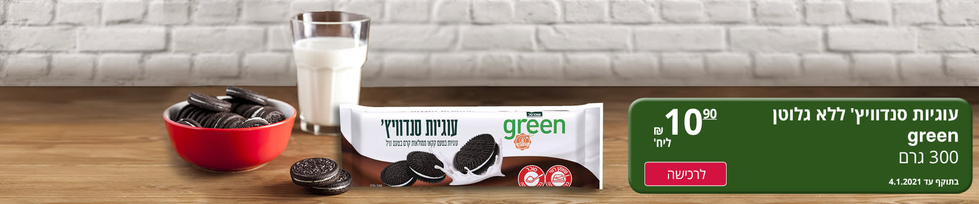 עוגיות סנדוויץ' ללא גלוטן green ב-10.90 ₪ ליחידה. בתוקף עד 4.1.2021