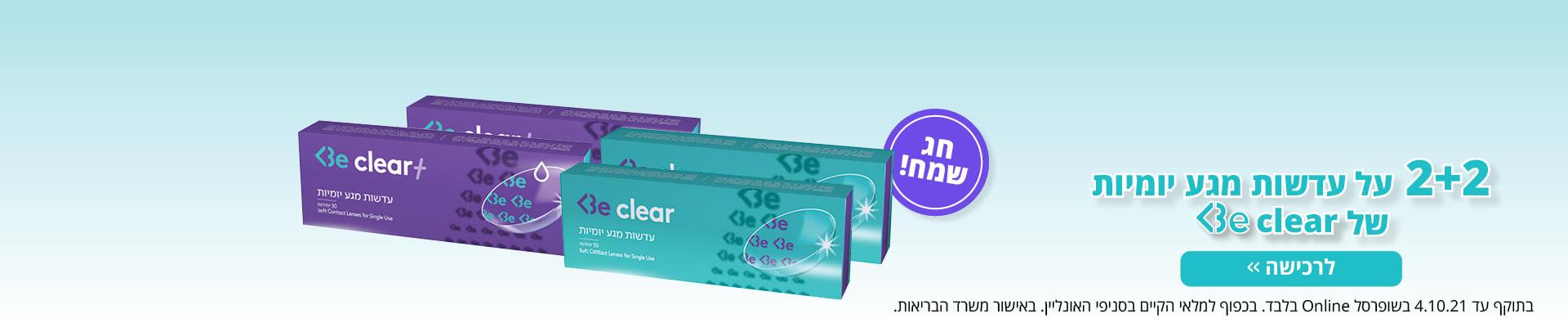 2+2 על עדשות מגע יומיות של Be clear. בתוקף עד 4.10.21  בשופרסל Online בלבד. בכפוף למלאי הקיים בסניפי האונליין. באישור משרד הבריאות. לרכישה >>