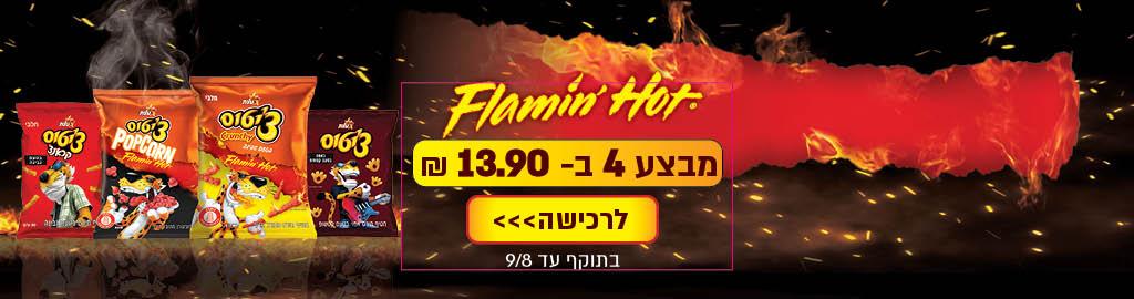 ציטוס FLAMIN HOT 4 ב-13.90 ₪ לרכישה בתוקף עד ה-9.8.21