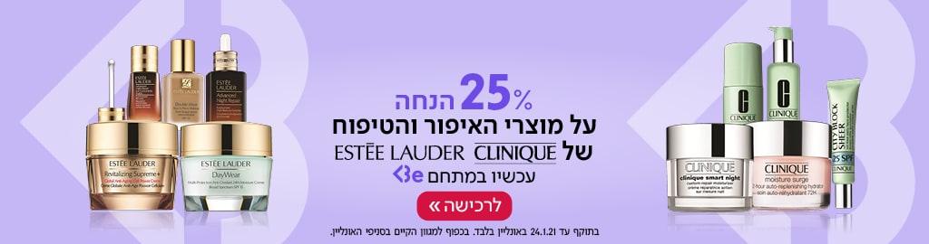 25% הנחה על מוצרי האיפור והטיפוח של אסתי לאודר וקליניק. בתוקף עד 24.1.21 באונליין בלבד. בכפוף למגוון הקיים בסניפי האונליין.