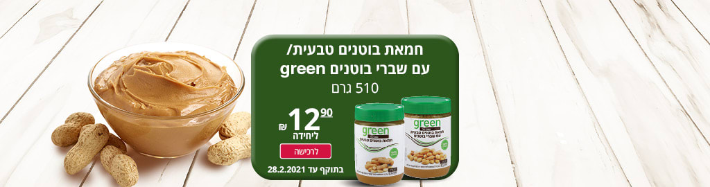 חמאת בוטנים טבעית/ עם שברי בוטנים green 510 גרם 12.90 ₪ ליחידה לרכישה בתוקף עד 28.2.2021