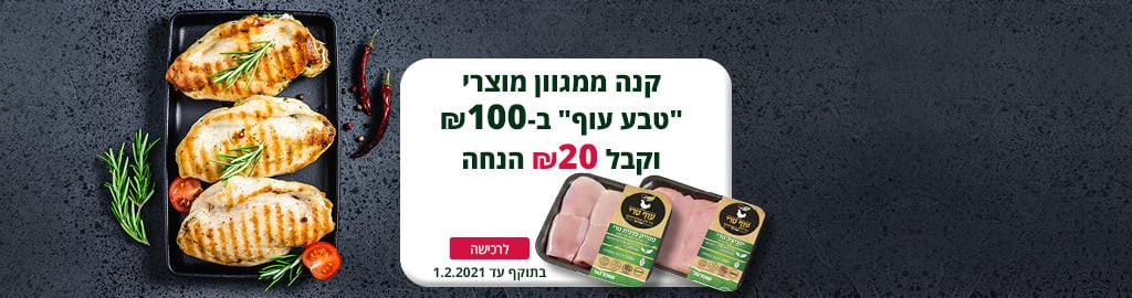 """קנה ממגוון מוצרי טבע """"עוף"""" ב- 100 ₪ וקבל 20 ₪ הנחה בתוקף עד 1.2.2021 לרכישה"""