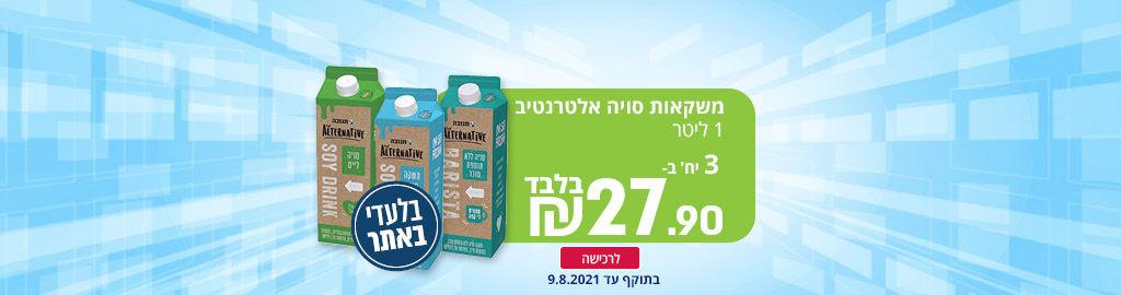 משקאות סויה אלטרנטיב 1 ליטר 3 יח' ב- 27.90 ₪ בלבד לרכישה בתוקף עד 9.8.2021