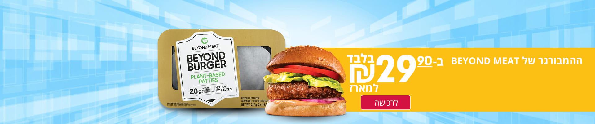 ההמבורגר של BEYOND MEAT ב- 29.90 ₪ למארז.