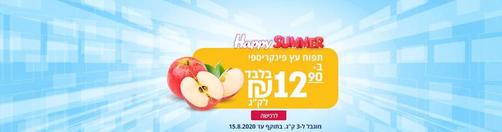 """HAPPY SUMMER: תפוח עץ פינקריספי ב- 12.90 ₪ לק""""ג. מוגבל ל-3 ק""""ג. בתוקף עד 15.8.2020"""