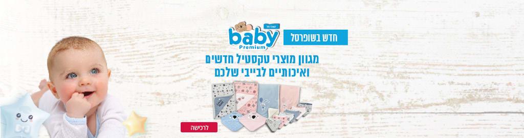 חדש בשופרסל BABY מגוון מוצרי טקסטיל חדשים ואיכותיים לבייבי שלכם.