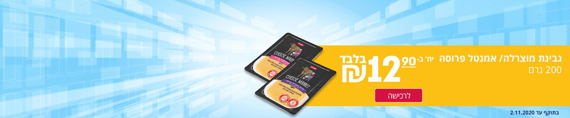 גבינת מוצרלה/ אמנטל פרוסה 200 גרם ב- 12.90 ₪ בלבד ליחידה. בתוקף עד 2.11.2020.