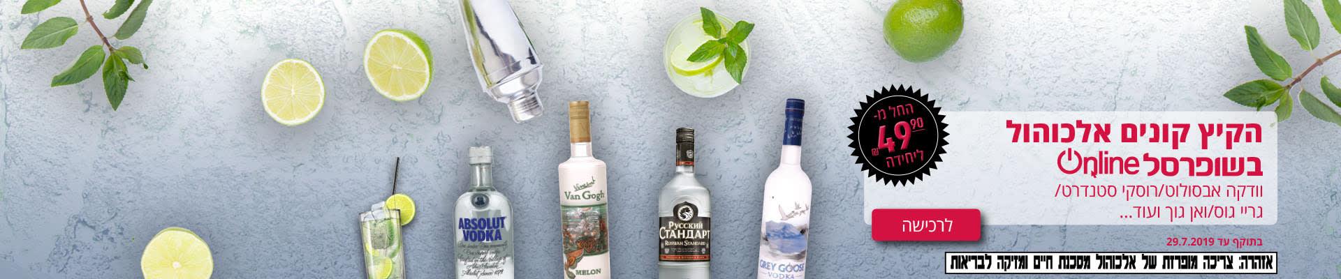 vodka-2.jpg