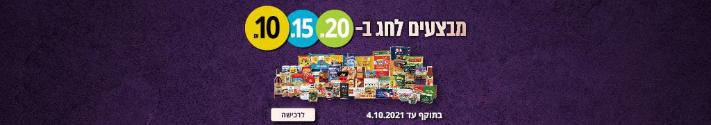 מבצעים לחג ב-10,15,20 ₪ בתוקף עד ה-6.9.21