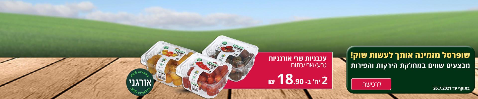 שופרסל מזמינה אותך לעשות שוק! מבצעים שווים במחלקת הירקות והפירות עגבניות שרי אורגניות גבע/שרי/כתום 2 יח' ב- 18.90 ₪ לרכישה בתוקף עד 26.7.2021